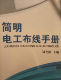 简明电工布线手册