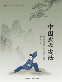 中国武术浅话(中华传统文化普及丛书)