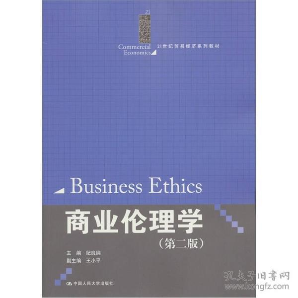 正版】商业伦理学(第二版)