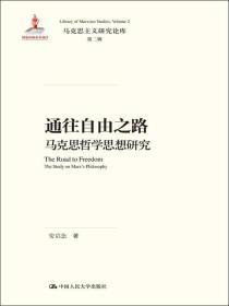 通往自由之路--马克思哲学思想研究(马克思主义研究论库·第二辑)