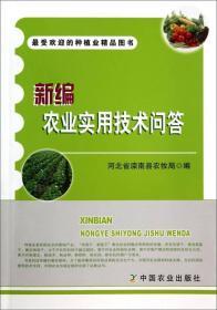 正版包邮微残-新编农业实用技术问答CS9787109187665