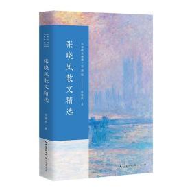 张晓风散文精选/名家散文典藏(彩插版)