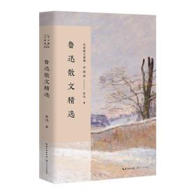 鲁迅散文精选-名家散文典藏.彩插版
