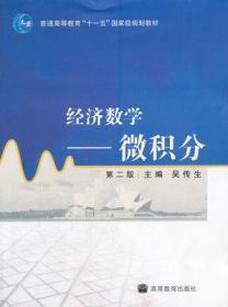 二手经济数学微积分 微积分 第二版 吴传生 9787040264821