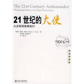 21世纪的大使:从全权到首席执行