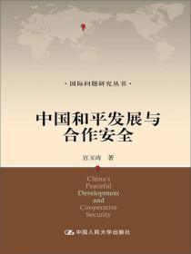 国际问题研究丛书:中国和平发展与合作安全
