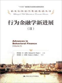 行为金融学新进展