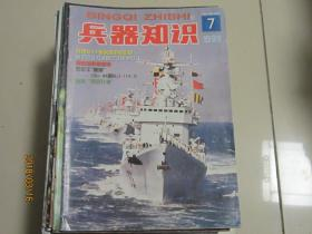 兵器知识1999.7