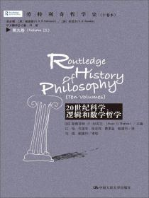 劳特利奇哲学史:20世纪科学、逻辑和数学哲学 第九卷(劳特利奇哲学史十卷本)