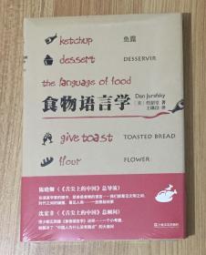 食物语言学(新视野人文丛书)The Language of Food: A Linguist Reads the Menu 9787532161829