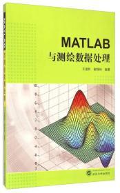 MATLAB与测绘数据处理