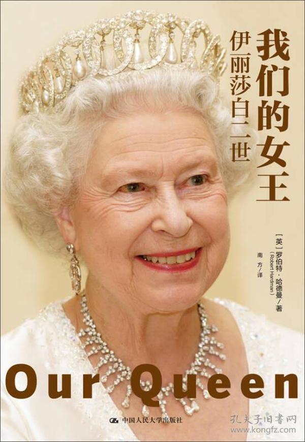 我们的女王:伊丽莎白二世