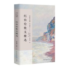 纪伯伦散文精选/名家散文典藏(彩插版)