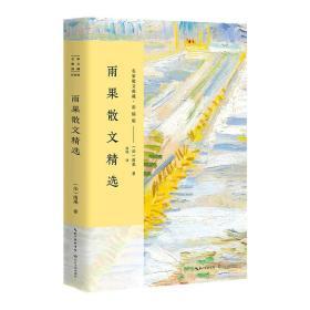 雨果散文精选(名家散文典藏 彩插版)