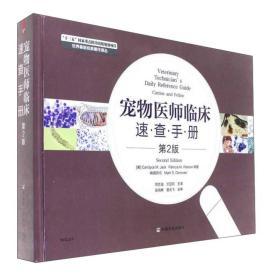 宠物医师临床速查手册(第2版)/世界兽医经典著作译丛