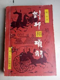 刘邦和项羽  一版一印 一千册