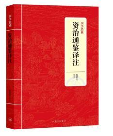 资治通鉴译注/国学经典