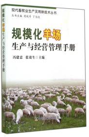 现代畜牧业生产实用新技术丛书:规模化羊场生产与经营管理手册