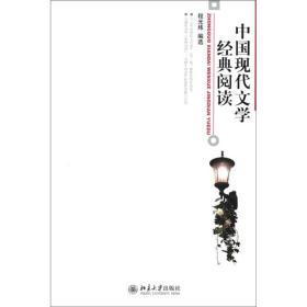 中国现代文学经典阅读 9787301138328