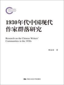 1930年代中国现代作家群落研究