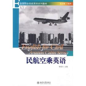 全国职业技能英语系列教材:民航空乘英语