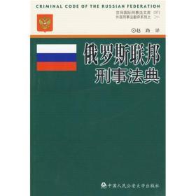 俄罗斯联邦刑事法典