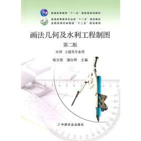 画法几何及水利工程制图(第二版)(杨玉艳、潘白华)