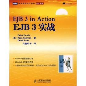 EJB 3实战