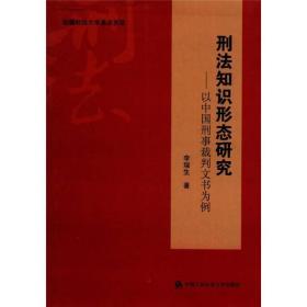 刑法知识形态研究:以中国刑事裁判文书为例