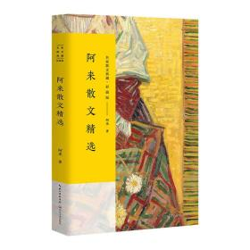 阿来散文精选/名家散文典藏(彩插版)