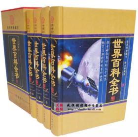 世界百科全书(全4册) 精装 线装书局