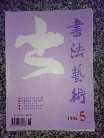 书法艺术(1994年第五期)