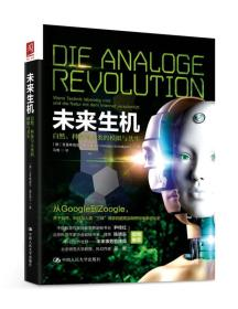 未来生机--自然、科技与人类的模拟与共生