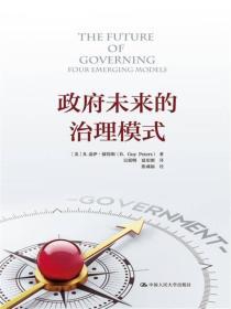 政府未来的治理模式(人文社科悦读坊)