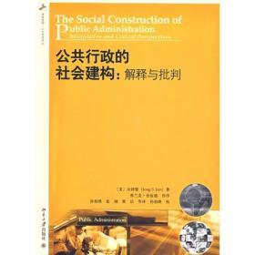 公共行政的社会建构:解释与批判