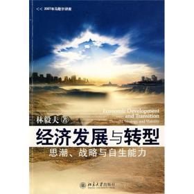 经济发展与转型:思潮、战略与自生能力