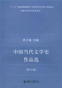 中國當代文學史作品選