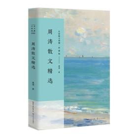 周涛散文精选(名家散文典藏·彩插版)