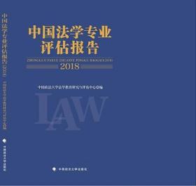 中国法学专业评估报告(2018)