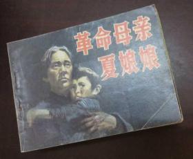 革命母亲夏娘娘  连环画