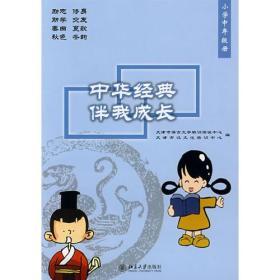 小学中年级册·中华经典伴我成长