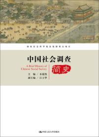中国社学调查简史