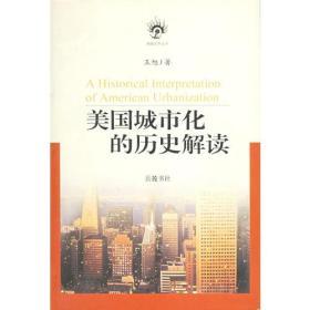 美国城市化的历史解读