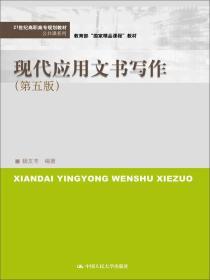 现代应用文书写作(第五版)(21世纪高职高专规划教材·公共课系列)