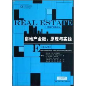 房地产金融:房地产金融•原理与实践