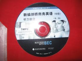 光盘MP3新编剑桥商务英语初级听力部分第三版 只邮快递