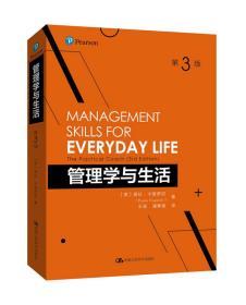 管理学与生活(第3版)