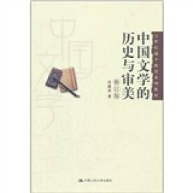 中国文学的历史与审美 修订版