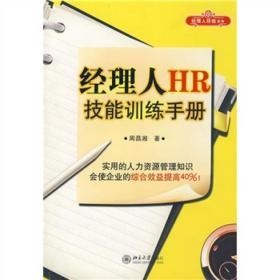 经理人HR技能训练手册