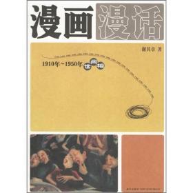 漫画漫话:1910年-1950年世间相